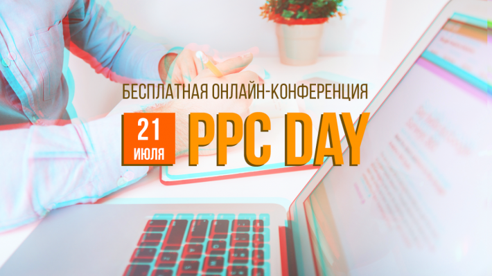 WebPromoExperts PPC Day 2017