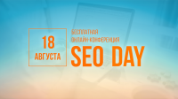 WebPromoExperts SEO Day